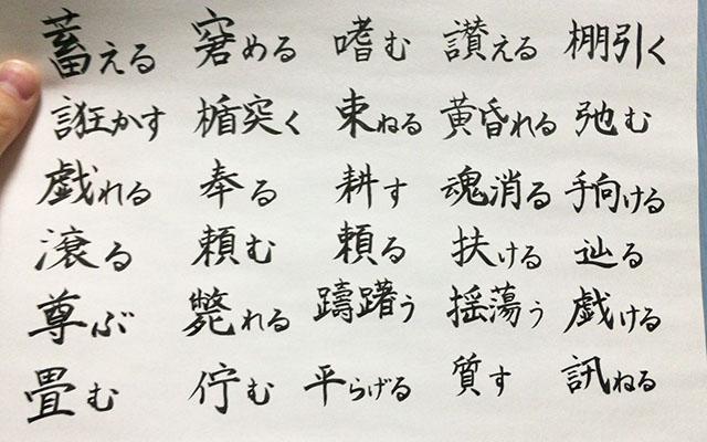 「成人なら20個読める?」 『た』から始まる漢字30個、正解率は?