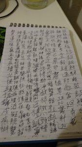 remembering the kanji tips - writing kanji