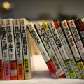 japanese books with furigana